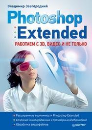 Photoshop Extended: работаем с 3D, видео и не только ISBN 978-5-459-00443-4