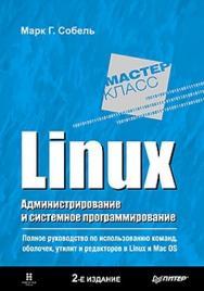 Linux. Администрирование и системное программирование. 2-е изд. ISBN 978-5-459-00450-2