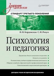 Психология и педагогика: Учебник для вузов. Стандарт третьего поколения ISBN 978-5-496-00787-0