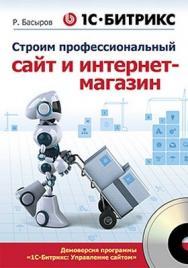 1С-Битрикс: строим профессиональный сайт и интернет-магазин ISBN 978-5-459-00455-7