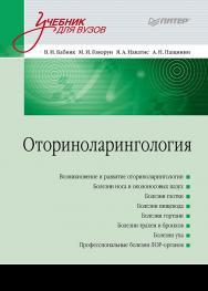 Оториноларингология: Учебник для вузов ISBN 978-5-459-00510-3