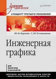 Инженерная графика: Учебник для вузов. Стандарт третьего поколения ISBN 978-5-459-00513-4