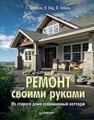 Ремонт своими руками. Из старого дома современный коттедж ISBN 978-5-459-00517-2