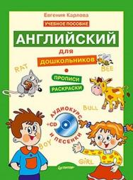 Английский для дошкольников. Полный курс ISBN 978-5-459-00537-0