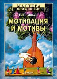 Мотивация и мотивы ISBN 978-5-459-00574-5