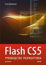 Flash CS5. Руководство разработчика ISBN 978-5-459-00583-7