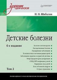 Детские болезни: Учебник для вузов (том 2). 6-е изд. ISBN 978-5-459-00610-0