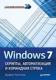 Windows 7. Скрипты, автоматизация и командная строка ISBN 978-5-459-00656-8