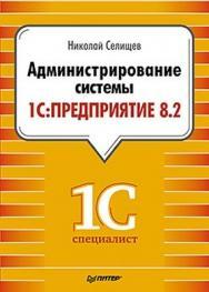 """Администрирование системы """"1С:Предприятие 8.2"""" ISBN 978-5-459-00657-5"""