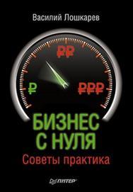 Бизнес с нуля. Советы практика ISBN 978-5-459-00661-2
