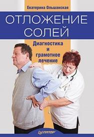Отложение солей. Диагностика и лечение ISBN 978-5-459-00682-7
