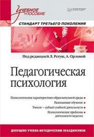 Педагогическая психология. Учебное пособие. Стандарт третьего поколения ISBN 978-5-459-00687-2
