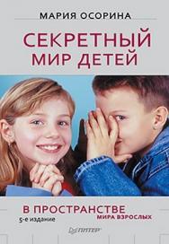 Секретный мир детей в пространстве мира взрослых. 5-е изд. ISBN 978-5-459-00692-6