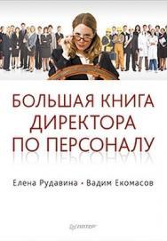Большая книга директора по персоналу ISBN 978-5-459-00721-3