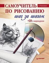 Самоучитель по рисованию. Шаг за шагом. ISBN 978-5-459-00733-6