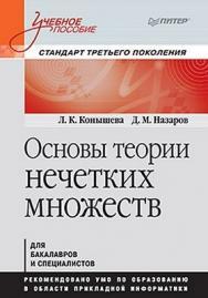 Основы теории нечетких множеств. Учебное пособие ISBN 978-5-459-00735-0