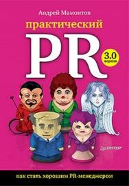 Практический PR. Как стать хорошим PR-менеджером. Версия 3.0 ISBN 978-5-459-00739-8