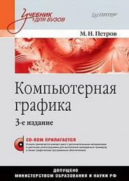 Компьютерная графика. Учебник для вузов. 3-е изд. ISBN 978-5-459-00809-8