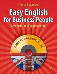Easy English for Business People. Деловой английский за месяц! ISBN 978-5-459-00893-7