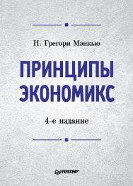 Принципы экономикс. ISBN 978-5-459-00906-4