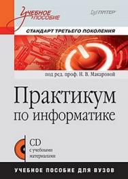 Практикум по информатике. Учебное пособие для вузов ISBN 978-5-459-00908-8