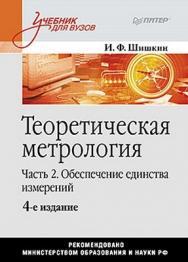 Теоретическая метрология. Часть 2 Обеспечение единства измерений. Учебник для вузов. 4-е изд. ISBN 978-5-459-00910-1