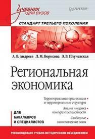 Региональная экономика: Учебник для вузов. Стандарт третьего поколения ISBN 978-5-459-00917-0