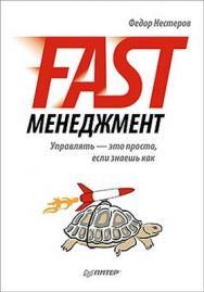 Fast-менеджмент. Управлять — это просто, если знаешь как ISBN 978-5-459-00926-2