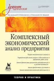 Комплексный экономический анализ предприятия. — (Серия «Учебник для вузов»). ISBN 978-5-459-00934-7