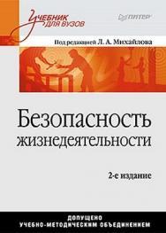 Безопасность жизнедеятельности: Учебник для вузов, 2-е изд. ISBN 978-5-459-00940-8