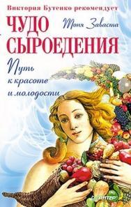 Чудо сыроедения: путь к красоте и молодости ISBN 978-5-459-00947-7