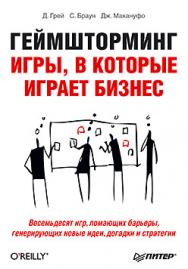Геймшторминг. Игры, в которые играет бизнес ISBN 978-5-459-00950-7