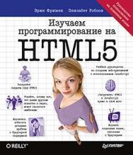 Изучаем программирование на HTML5 ISBN 978-5-459-00952-1