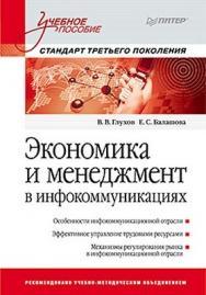 Экономика и менеджмент в инфокоммуникациях: Учебное пособие. Стандарт третьего поколения ISBN 978-5-459-00967-5