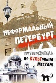 Неформальный Петербург. Путеводитель по культовым местам ISBN 978-5-459-00981-1