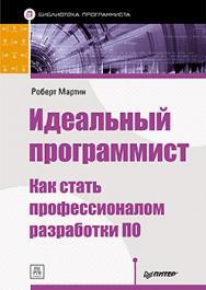 Идеальный программист. Как стать профессионалом разработки ПО. ISBN 978-5-459-01044-2