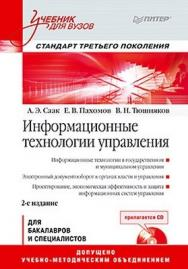 Информационные технологии управления: Учебник для вузов. 2-е изд. Стандарт третьего поколения ISBN 978-5-459-01057-2