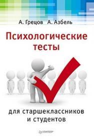 Психологические тесты для старшеклассников и студентов ISBN 978-5-459-01074-9