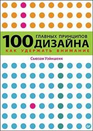 100 главных принципов дизайна ISBN 978-5-459-01077-0