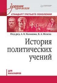 История политических учений. Учебник для вузов. Стандарт третьего поколения. Для бакалавров ISBN 978-5-459-01081-7