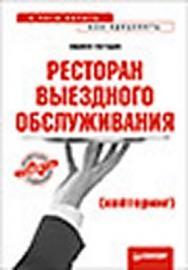 Ресторан выездного обслуживания (кейтеринг): с чего начать, как преуспеть ISBN 978-5-459-01098-5