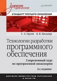 Технологии разработки программного обеспечения. Учебник для вузов. 4-е издание. Стандарт третьего поколения ISBN 978-5-459-01101-2