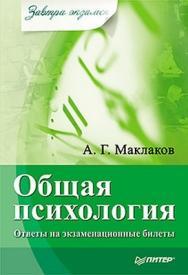 Общая психология: Ответы на экзаменационные билеты ISBN 978-5-459-01103-6