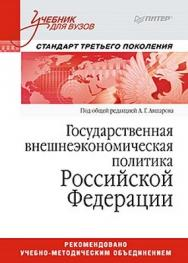 Государственная внешнеэкономическая политика Российской Федерации: Учебник для вузов. Стандарт  третьего поколения ISBN 978-5-459-01111-1