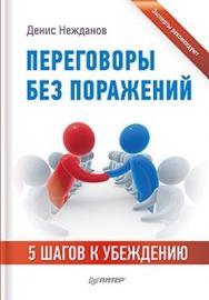 Переговоры без поражений. 5 шагов к убеждению ISBN 978-5-459-01112-8