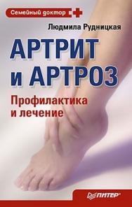 Артрит и артроз. Профилактика и лечение ISBN 978-5-459-01123-4