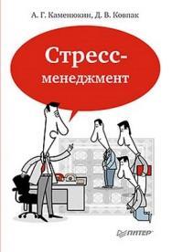 Стресс-менеджмент ISBN 978-5-459-01126-5