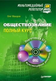Обществознание: Полный курс. Мультимедийный репетитор (+CD) ISBN 978-5-459-01144-9