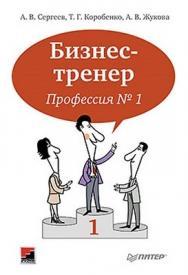 Бизнес-тренер. Профессия № 1 ISBN 978-5-459-01145-6