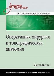 Оперативная хирургия и топографическая анатомия: Учебник для вузов. 2-е изд. ISBN 978-5-459-01155-5